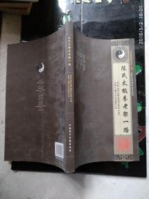 中国民间武术经典丛书:陈氏太极拳老架一路