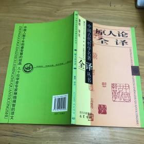 原人论全译
