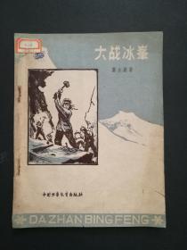 大战冰峰(封面有小标签,见图,内页干净)