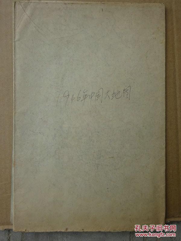 1946年中国大地图