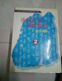 速成汉语初级教程:综合课本.2