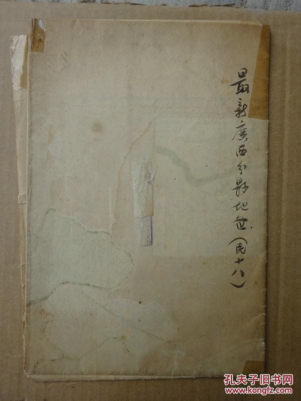 民国十八年(柳州觉非印书社赠品)最新广西分县地图