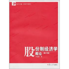 股份制经济学概论(第6版)