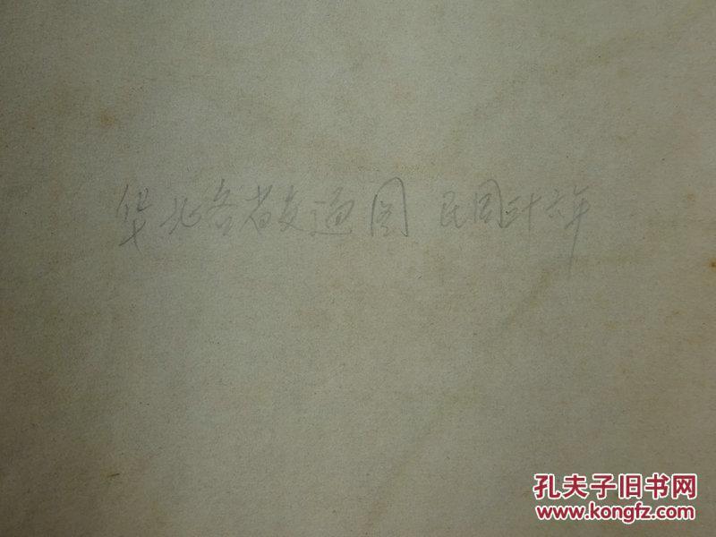 民国三十六年,华北各省交通图