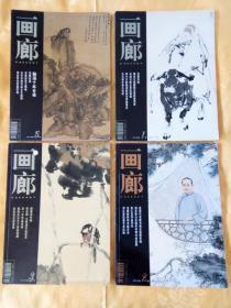 画廊 2005年第2期总第99期----近现代名家书画合璧册专辑      1本