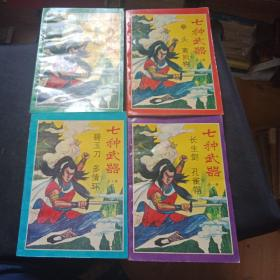 七种武器  全4册