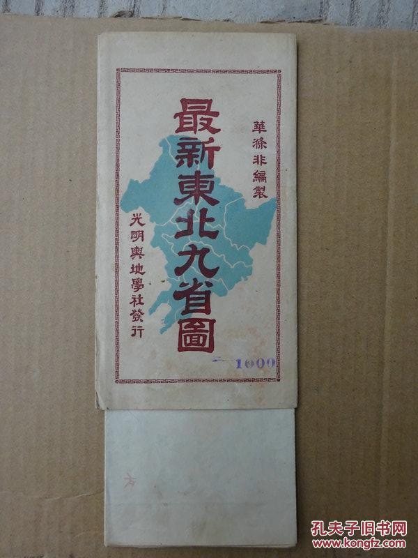 民国三十五年,东北九省图