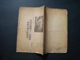 刘少奇:在北京庆祝五一劳动节干部大会上的演说(稀见封面带头像,头像画叉)