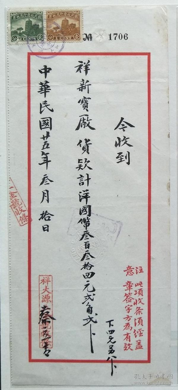 765: 民国25年祥大源五金号收据,贴六和塔图印花税票1分2分