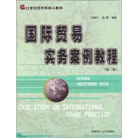 国际贸易实务案例教程(第3版)