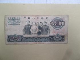 拾元:纸币:(流通 品)
