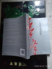 争锋:一个记者眼中的中国问题