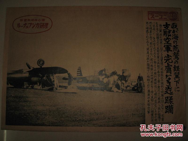 日本侵华罪证 1938年同盟写真特报 日军战机轰炸 中国空军遭蹂躏 图为被炸后的国军广东空军