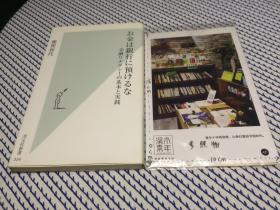 日文原版  お金は银行に预けるな   【存于溪木素年书店】