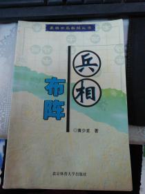 兵相布阵--象棋布局新解丛书