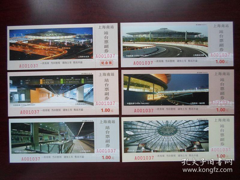 上海铁路局 上海南站站台票 6全
