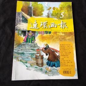 连环画报2015年第5期