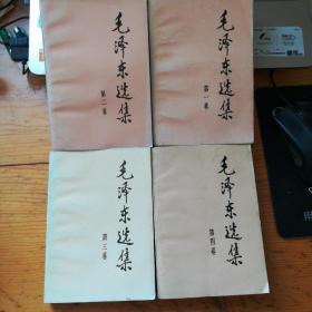 毛泽东选集1-4卷(91版山东2版1印)