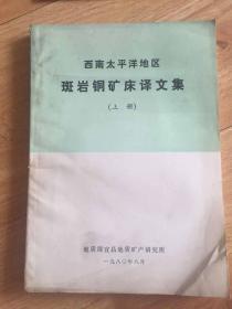 西南太平洋地区斑岩铜矿床译文集(上册)