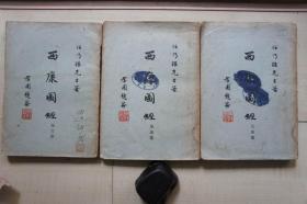 1933-35年新亚细亚学会28开:西康图经    境域篇民俗篇地文篇     3册全