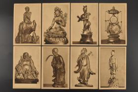 罕见 德国 出版《中国文物宝物明信片》珂罗版明信片8张 POSTKARTE 青铜器 涉及主题包括宗教、人物、文物宝物等 民国时期德国出版社出版