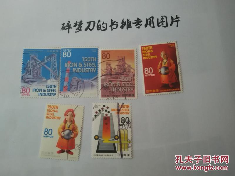 日邮·日本邮票信销·樱花目录编号C2048  2008年日本近代制铁150周年纪念 全套6枚