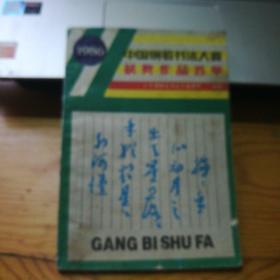 中国钢笔书法大赛获奖作品荟萃