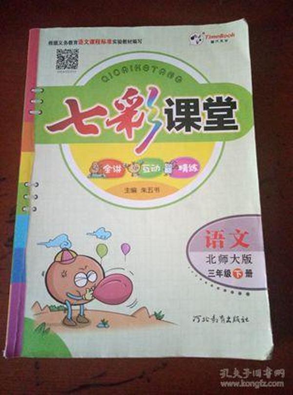 七彩课堂 语文 北师大版 三年级 下册