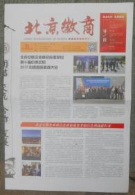 北京徽商(第一期)