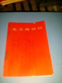 毛主席诗词(64开红面)