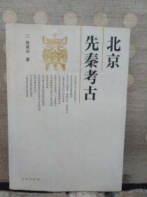 北京先秦考古