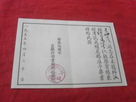 《在职干部业余政治学校--毕业证书》2张合售   齐齐哈尔市五十年代毕业证书。