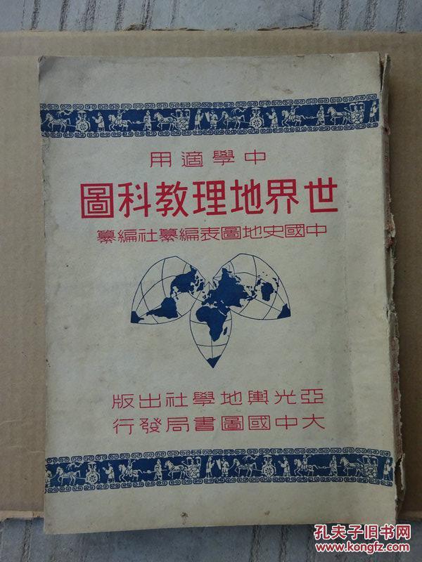 民国36年初版:世界地理教科图