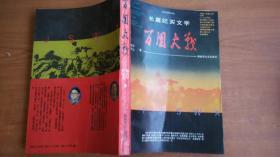 百团大战:长篇纪实文学
