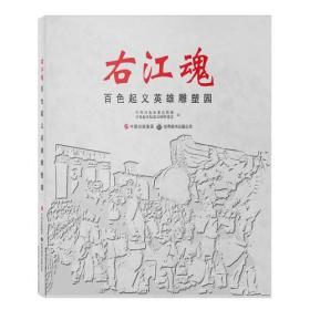 右江魂——百色起义英雄雕塑园