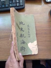 地文航海术 民国37年再版 封面目录下角破损 书扉磨损 其他完好