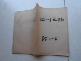 四川文物 雙月刊 1987 1-2 合訂本