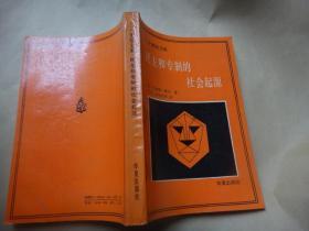 民主和专制的社会起源   法学家李希慧教授签名藏书