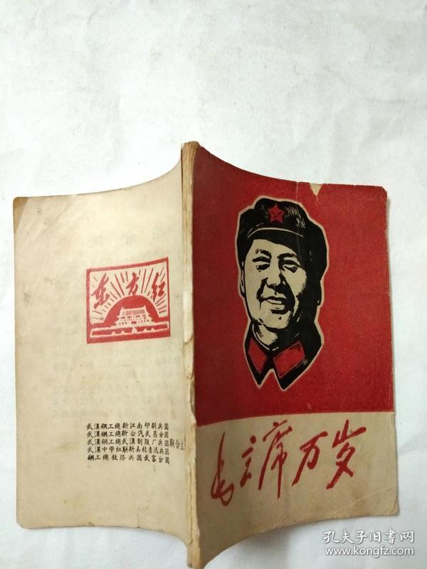 毛主席万岁--毛主席版画肖像汇编(林题全)