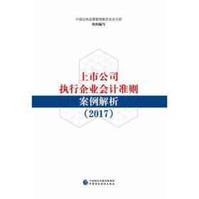 9787509577417上市公司执行企业会计准则案例解析 2017