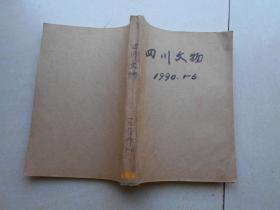四川文物 雙月刊 1990 1-6 合訂本