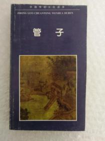 中国传统文化读本;管子