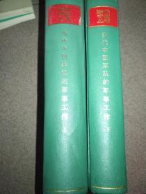 当代中国丛书:当代中国军队的军事工作(上下) 精装