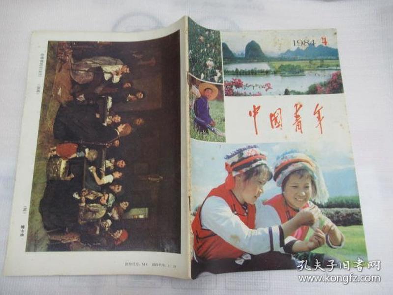 中国青年1984.4(有插页)