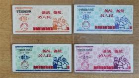 60年代宁夏革命委员会生产指挥部语录油票油票4全套-7-8品或以上