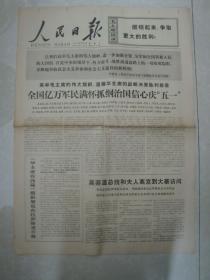 1977年5月3日《人民日报》(全国亿万军民抓纲治国庆五一)
