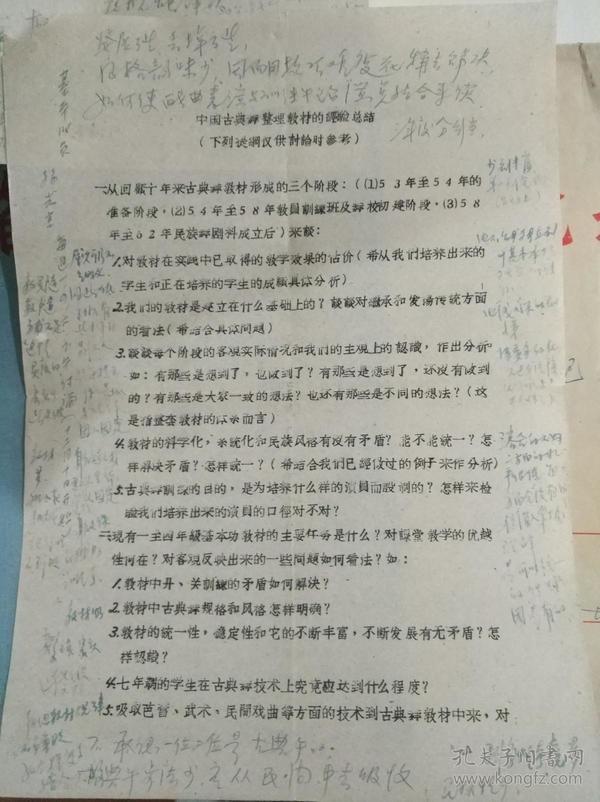 北京舞蹈学院著名舞蹈家孙光言教授在【中国古典舞教材的经验总结】油印本上补充留言近千字