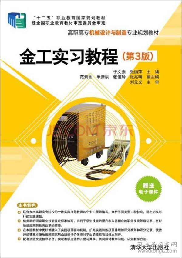 金工实习教程(第3版)/高职高专机械设计与制造专业规划教材