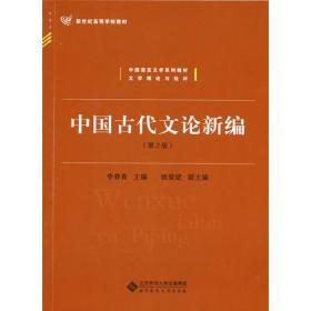 中国古代文论新编(第2版)