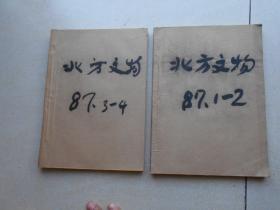 北方文物1987年1 2 3 4期(4冊合訂本)